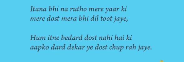 Friendship Day SMS Hindi
